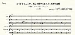Kiyomori_spinoff_asobio